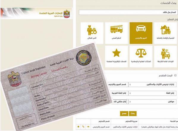 الداخلية تجديد رخصة القيادة المنتهية من خلال الخدمات الذكية