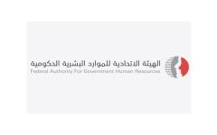 الصورة: الصورة: الإمارات تعلن عن تفعيل نظام العمل عن بعد اعتباراً من الأحد