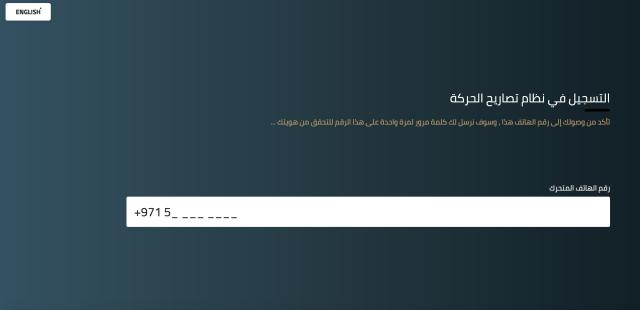 دبي تُطلق موقعاً للتسجيل لتصاريح حركة الأفراد أثناء ساعات برنامج التعقيم الوطني - عبر الإمارات - أخبار وتقارير - البيان