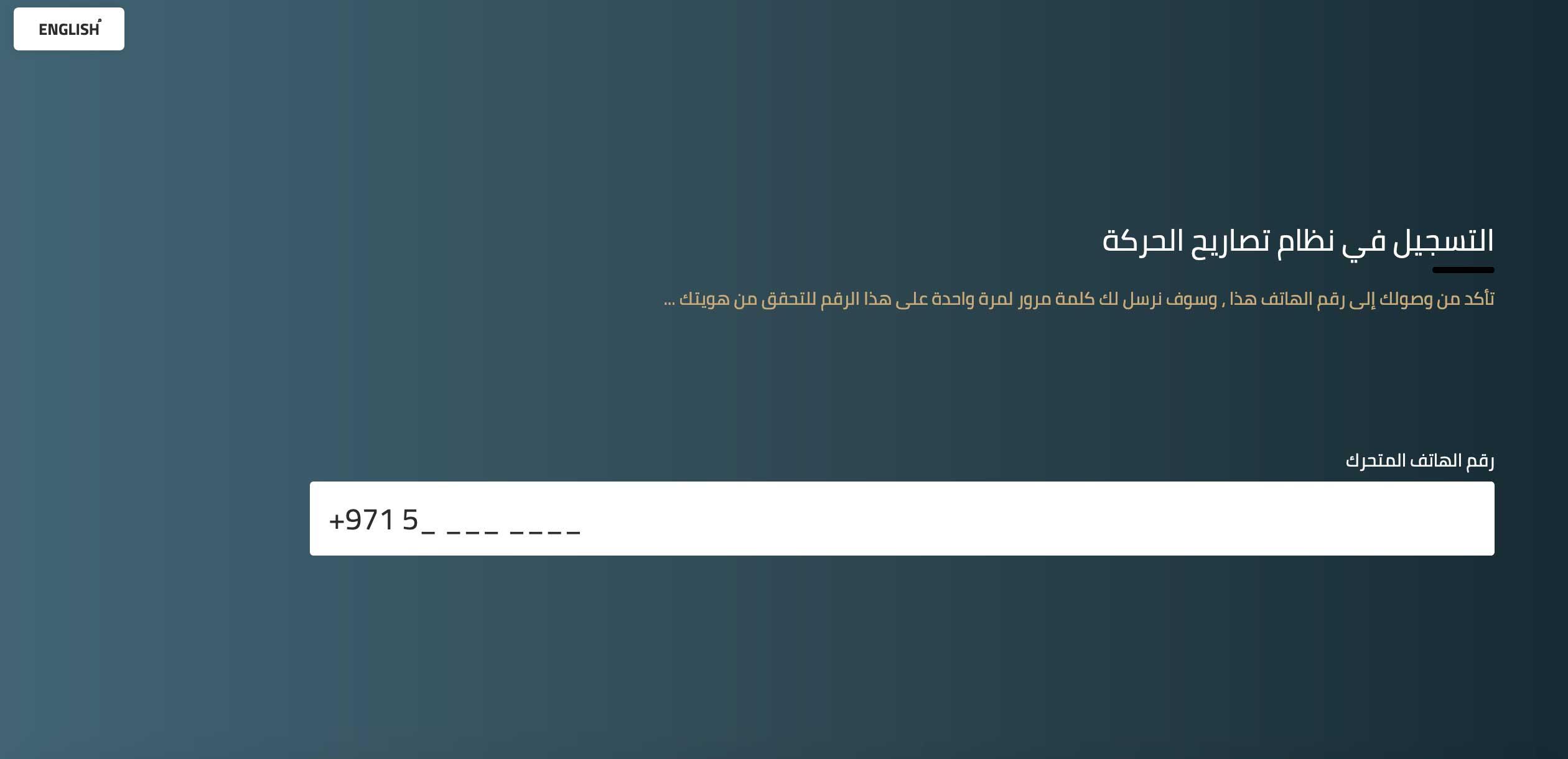 فيديو كيف تحصل على تصريح خروج أثناء برنامج التعقيم الوطني في دبي عبر الإمارات أخبار وتقارير البيان