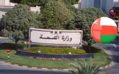 الصورة: الصورة: عمان تعلن تسجيل 21 إصابة جديدة بكورونا