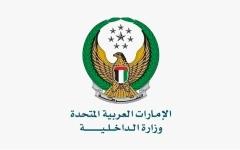 الصورة: الصورة: الإمارات تعلن تمديد برنامج التعقيم الوطني حتى 5 أبريل المقبل بصورة يومية
