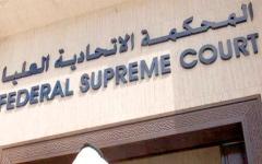 الصورة: الصورة: المحكمة الاتحادية العليا تلزم شركة بدفع 254 ألف درهم لموظف