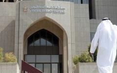 الصورة: الصورة: رصيد خطابات الاعتماد والالتزامات المقدمة من البنوك يقفز لـ 4.533 تريليون درهم في فبراير
