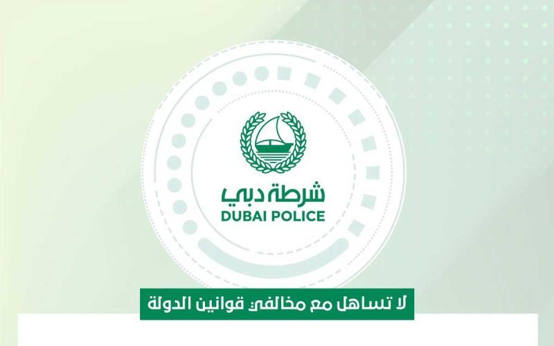 الصورة: الصورة: شرطة دبي تقبض على آسيوي نشر فيديوهات تحرض على تجاهل قوانين السير