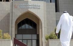 الصورة: الصورة: المصرف المركزي يحذر العملاء من أنشطة احتيالية تحمل اسمه