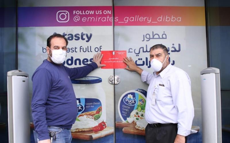 الصورة: الصورة: بلدية دبا الفجيرة تغلق منشأة بسبب تلاعبها بالأسعار