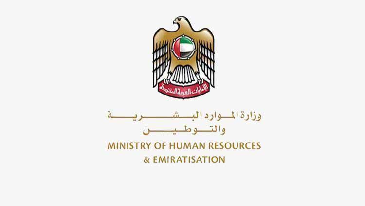 إطلاق برنامج وطني لدعم استقرار سوق العمل في القطاع الخاص في