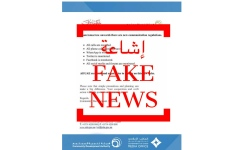 الصورة: الصورة: هيئة تنمية المجتمع في دبي: لا صحة لما يتم تداوله عن تعميم حول إجراءات استثنائية بشأن قطاع الاتصالات