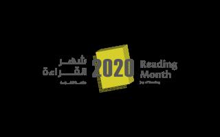 """الصورة: الصورة: الإمارات تختتم شهر القراءة .. و""""الكتاب الرقمي"""" يتصدر في زمن """"التباعد"""""""