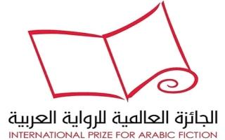 الصورة: الصورة: الإعلان عن الرواية الفائزة بـ«البوكر العربية» 14 أبريل رقمياً