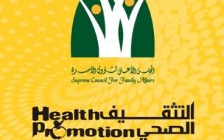 الصورة: الصورة: التثقيف الصحي بالشارقة تطلق مجلتها الإلكترونية نحو حياة صحية