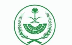 الصورة: الصورة: الداخلية السعودية تمنع التجول في مكة والمدينة على مدى  24 ساعة يومياً