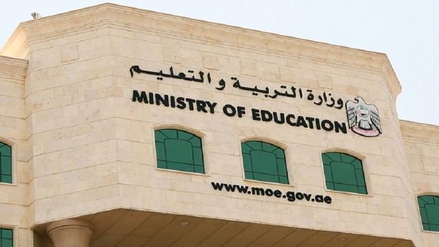 «التربية»: دوام الهيئات الإدارية والتدريسية استثنائي في المدارس خلال «التعلم عن بعد» - عبر الإمارات - تعليم - البيان