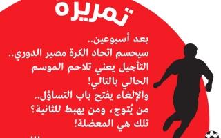 الصورة: الصورة: مصير دوري الخليج العربي