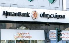 """الصورة: الصورة: 152 مليون درهم قيمة انكشاف مصرف عجمان على """"إن إم سي"""""""
