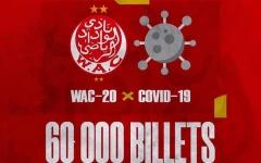 الصورة: الصورة: الوداد المغربي يطرح تذاكر مباراة افتراضية ضد كورونا
