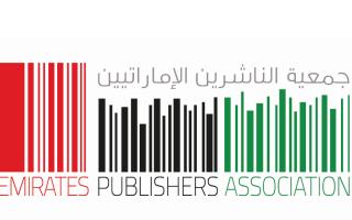 """الصورة: الصورة: جمعية الناشرين الإماراتيين تواكب أزمة """"كورونا"""" عبر مبادرات مبتكرة"""