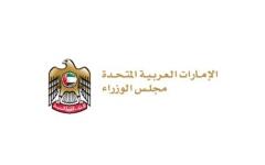 الصورة: الصورة: مجلس الوزراء يعتمد تشكيل اللجنة الوطنية العليا لتنظيم التطوع خلال الأزمات برئاسة عبدالله بن زايد
