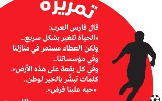 الصورة: الصورة: «فارس العرب»