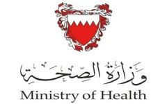 الصورة: الصورة: تسجيل حالة وفاة بكورونا في البحرين