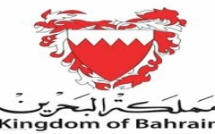 الصورة: الصورة: البحرين تسمح باستئناف عمل المحلات التجارية والصناعية بشروط