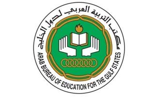 الصورة: الصورة: مكتب التربية العربي لدول الخليج يتيح إصداراته للتصفح المجاني