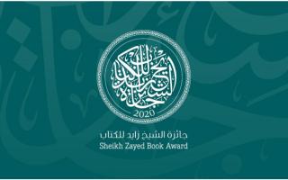 """الصورة: الصورة: """"جائزة الشيخ زايد للكتاب"""" تعلن الفائزين في دورتها الرابعة عشرة"""