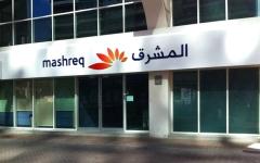 الصورة: الصورة: بنك المشرق يستثمر 500 مليون درهم إضافية لتعزيز قنواته الرقمية