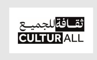 """الصورة: الصورة: دائرة الثقافة والسياحة – أبوظبي تطلق """"الثقافة للجميع"""""""