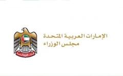 الصورة: الصورة: مجلس الوزراء الإماراتي يمنح إجازات مدفوعة الراتب لبعض موظفي الحكومة الاتحادية