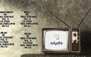 """الصورة: الصورة: """"ذكريات"""".. قناة تلفزيونية سعودية جديدة لروائع الماضي الجميل"""