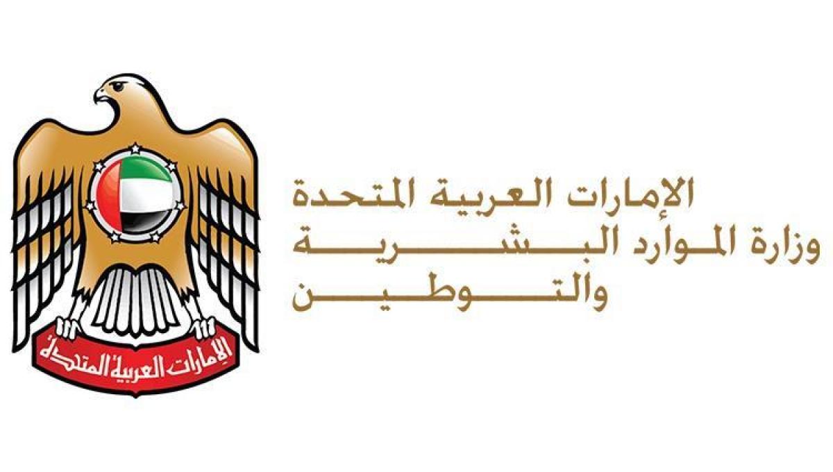 تمديد إغلاق مراكز تسهيل وتدبير وتوافق وتوجيه حتى إشعار آخر عبر الإمارات البيان
