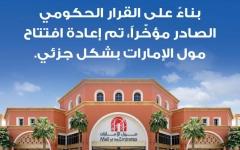 الصورة: الصورة: مول الإمارات يفتح أبوابه اليوم للزوار