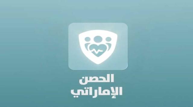 بالفيديو.. إطلاق تطبيق  الحصن  الخاص باختبارات كورونا في الإمارات