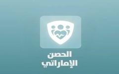 """الصورة: الصورة: بالفيديو.. إطلاق تطبيق """"الحصن"""" الخاص باختبارات كورونا في الإمارات"""