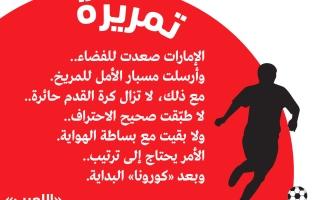 الصورة: الصورة: الإمارات صعدت للفضاء.. ولا تزال كرة القدم حائرة