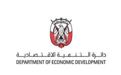 الصورة: الصورة: اقتصادية أبوظبي توجه المراكز التجارية بتركيب أجهزة رصد حراري لحماية المتسوقين