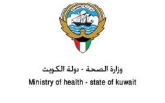 الصورة: الصورة: الكويت تسجل 3 وفيات و242 إصابة جديدة بـ كورونا
