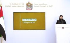الصورة: الصورة: تفاصيل الإحاطة الإعلامية (22) لحكومة الإمارات حول كورونا
