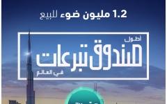 الصورة: الصورة: دبي تضيء روح التضامن عالمياً بأطول صندوق تبرعات