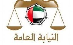 الصورة: الصورة: 5 سنوات سجناً و 500 ألف غرامة لمن يرتكب أي شكل من أشكال التمييز