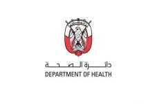 الصورة: الصورة: دائرة الصحة أبوظبي تعلن أن فحص كورونا مجاناً لهذه الفئات