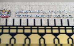 """الصورة: الصورة: المصرف المركزي يطالب البنوك باستمرار تأجيلات أقساط المتضررين من """"كورونا"""""""