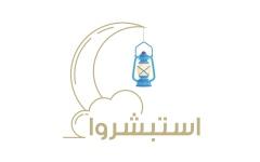 """الصورة: الصورة: تحت رعاية الشيخة فاطمة.. إطلاق الحملة الاجتماعية الرمضانية عن بعد """"استبشروا"""""""