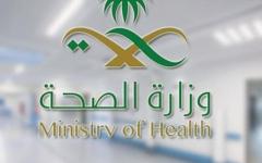 الصورة: الصورة: السعودية تسجل 1595 إصابة جديدة بفيروس كورونا