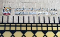 الصورة: الصورة: بنوك الإمارات تسحب 75% من تسهيلات السيولة بقيمة 37.2 مليار درهم