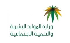 الصورة: الصورة: السعودية تكشف معلومات جديدة حول تخفيض أجر العامل وشروط إنهاء العقد