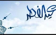 الصورة: الصورة: إجازة عيد الفطر في الحكومة الاتحادية من 29 رمضان  حتى 3 شوال