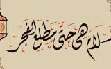 الصورة: الصورة: ليلة القدر.. سارعوا إلى مغفرة من ربكم